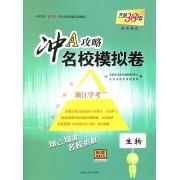 生物(浙江学考)/冲A攻略名校模拟卷