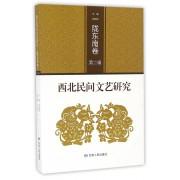 西北民间文艺研究(陇东南卷第2辑)