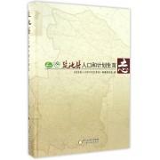 盐池县人口和计划生育志(精)