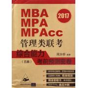 MBA MPA MPAcc管理类联考综合能力考前预测密卷(5套2017)