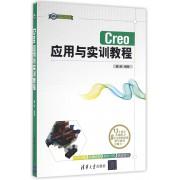 Creo应用与实训教程/CAD\CAM\CAE工程应用与实践丛书