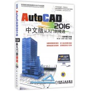 AutoCAD2016中文版从入门到精通(附光盘)/计算机辅助设计与制造CAD\CAM系列