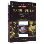 深入理解计算机系统(原书第3版)/计算机科学丛书