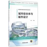 城市综合体与城市设计(高等教育建筑类系列规划教材)