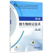 微生物检定技术(第2版十二五职业教育国家规划教材)