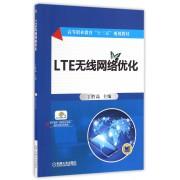 LTE无线网络优化(高等职业教育十三五规划教材)