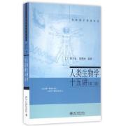人类生物学十五讲(第2版)/名家通识讲座书系