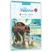 海洋奇缘(美绘版)/迪士尼青少年英汉双语读物