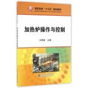 加热炉操作与控制(高职高专十三五规划教材)