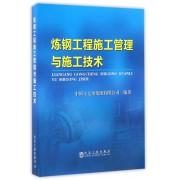 炼钢工程施工管理与施工技术