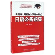 全国硕士研究生入学统一考试日语必备题集