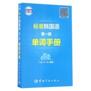 标准韩国语第一册单词手册(新版)