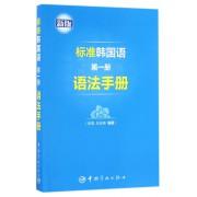 标准韩国语第一册语法手册(新版)