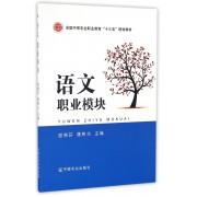 语文(职业模块全国中等农业职业教育十三五规划教材)