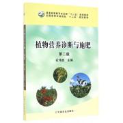 植物营养诊断与施肥(第2版普通高等教育农业部十二五规划教材)