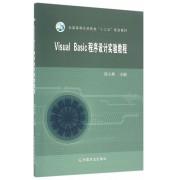 Visual Basic程序设计实验教程(全国高等农林院校十三五规划教材)