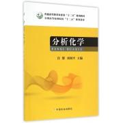 分析化学(普通高等教育农业部十二五规划教材)