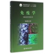 免疫学(普通高等教育农业部十二五规划教材)