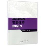 节能住宅规划技术/新农村节能住宅建设系列丛书