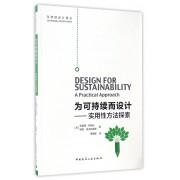 为可持续而设计--实用性方法探索/可持续设计译丛