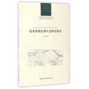 盐水湿地景观生态修复研究/风景园林理论与实践系列丛书