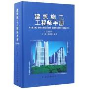 建筑施工工程师手册(第4版)(精)