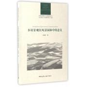 乡村景观在风景园林中的意义/风景园林理论与实践系列丛书