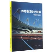 体育场馆设计指南(原著第5版)