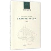 景观基础设施--思想与实践/风景园林理论与实践系列丛书