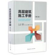 高层建筑施工手册(第3版)(精)
