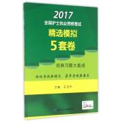 2017全国护士执业资格考试精选模拟5套卷