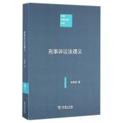 刑事诉讼法通义/中国注释法学文库