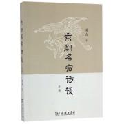 京剧名宿访谈(壹编)