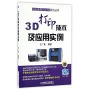 3D打印技术及应用实例/轻松掌握3D打印系列丛书