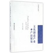 文化创意产业与产品贸易/文化创意产业丛书