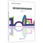 旅游目的地节庆事件策划经典案例/旅游目的地开发与管理丛书