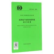 城市地下空间内部环境设计标准(CECS441:2016)/中国工程建设协会标准