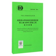 建筑排水用机械式连接高密度聚乙烯<HDPE>管道工程技术规程(CECS440:2016)/中国工程建设协会标准