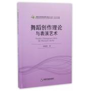 舞蹈创作理论与表演艺术/高校艺术研究论著丛刊
