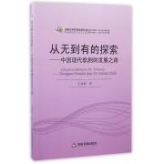 从无到有的探索--中国现代歌剧的发展之路/高校艺术研究论著丛刊