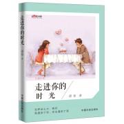 走进你的时光/中国新实力派作家作品文库