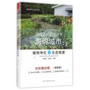海绵城市--植物净化与生态修复(精)/海绵城市设计系列丛书