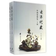 古洋珍藏(外销瓷图鉴上下)(精)