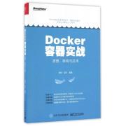 Docker容器实战(原理架构与应用)