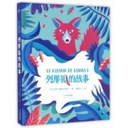 列那狐的故事(精)