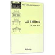山西平顺天台庵/中国古代建筑与营造科学价值挖掘丛书