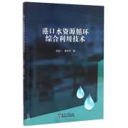 港口水资源循环综合利用技术