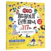 妈妈牌脑部发育创意游戏117种--孩子的创造力靠妈妈培养(3-7岁适合)