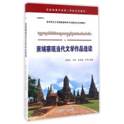 柬埔寨现当代文学作品选读(亚非语言文学国家级特色专业建设点系列教材)