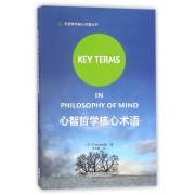 心智哲学核心术语/外语学术核心术语丛书